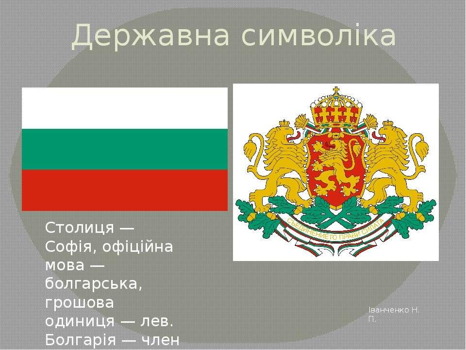 Державна символіка Столиця — Софія, офіційна мова — болгарська, грошова одини...