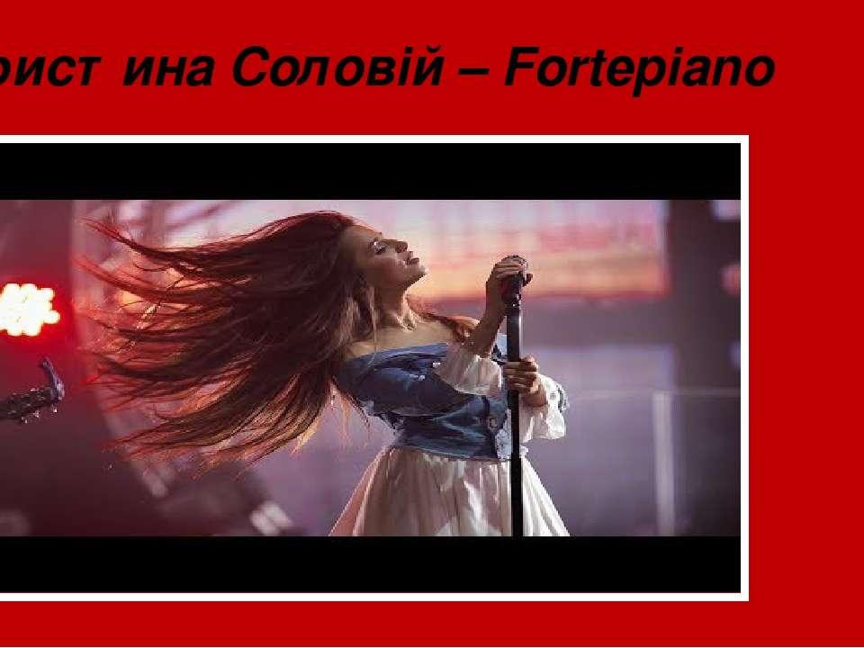 Христина Соловій – Fortepiano