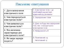 Письмове опитування 1. Дати визначення електричного поля 2. Чим породжується ...