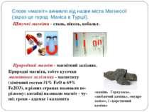 Слово «магніт» виникло від назви міста Магнессії (зараз це город Маніса в Тур...