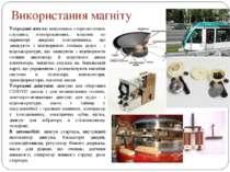 Використання магніту Усередині житла: навушники, стереоколонки, слухавка, еле...