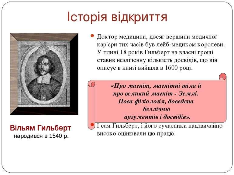Історія відкриття Доктор медицини, досяг вершини медичної кар'єри тих часів б...