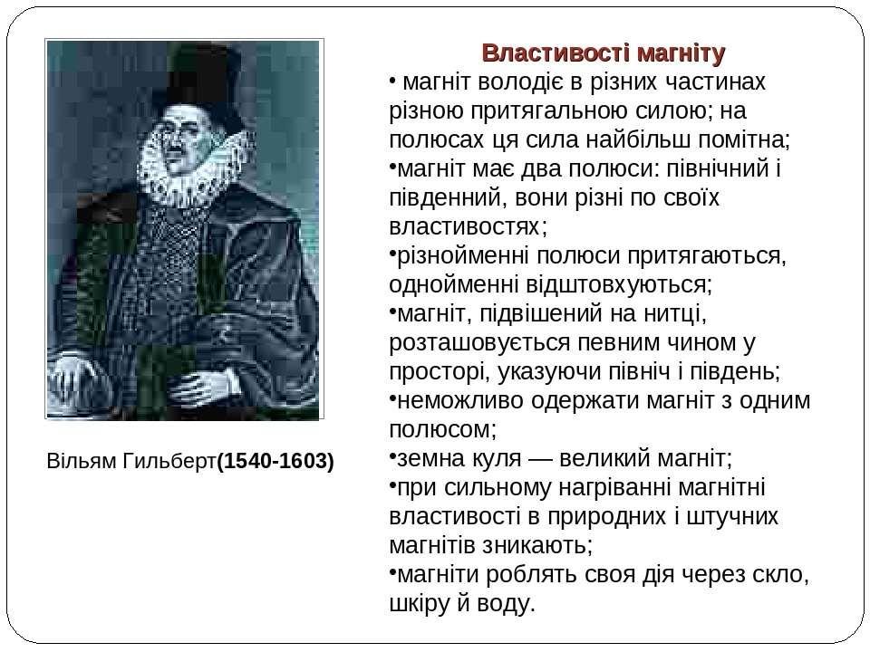 Вільям Гильберт(1540-1603) Властивості магніту магніт володіє в різних частин...