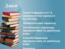 Поняття фразеології та фразеологічної одиниці в лінгвістиці; Фразеологічний п...