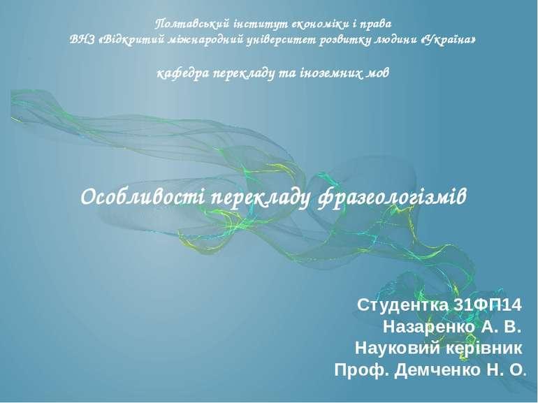 Полтавський інститут економіки і права ВНЗ «Відкритий міжнародний університет...