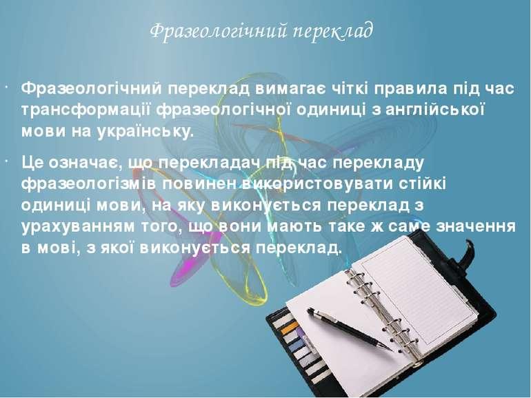 Фразеологічний переклад Фразеологічний переклад вимагає чіткі правила під час...