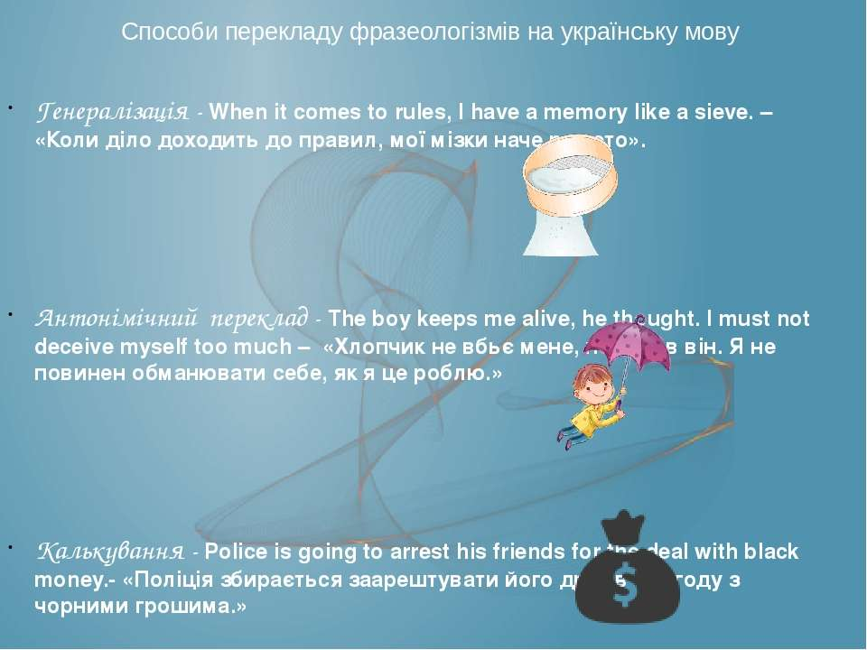Способи перекладу фразеологізмів на українську мову Генералізація - When it c...