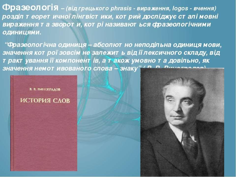Фразеологія – (від грецького phrasis - вираження, logos - вчення) розділ теор...