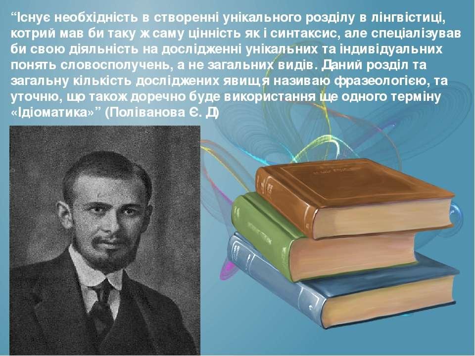 """""""Існує необхідність в створенні унікального розділу в лінгвістиці, котрий мав..."""
