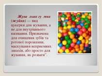 Жува льна гу мка (жуйка) — вид цукерки для жування, а не для внутрішнього вжи...