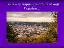 Львів – це чарівне місто на заході України…
