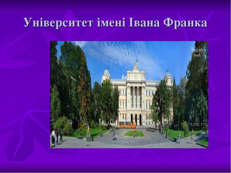 Університет імені Івана Франка