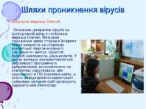 Шляхи проникнення вірусів Глобальна мережа Internet Основним джерелом вірусів...