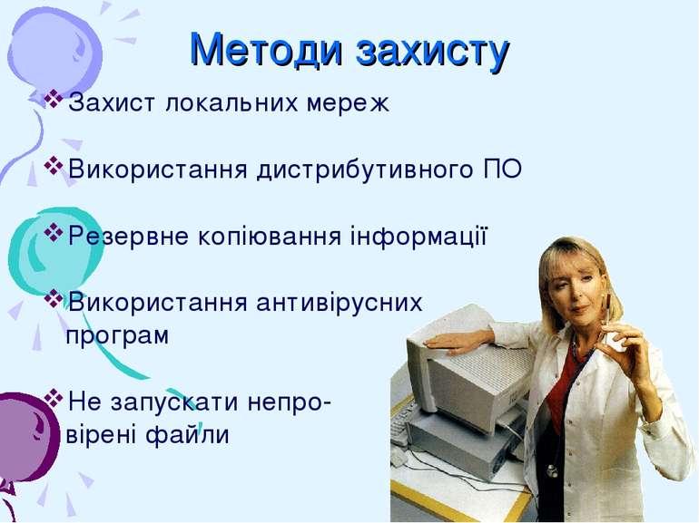 Методи захисту Захист локальних мереж Використання дистрибутивного ПО Резервн...