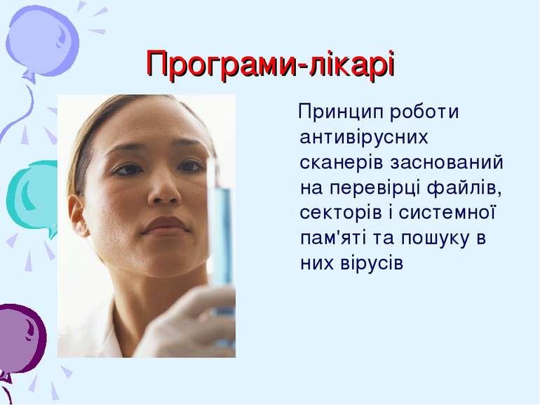 Програми-лікарі Принцип роботи антивірусних сканерів заснований на перевірці ...