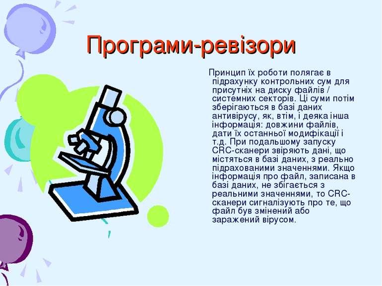 Програми-ревізори Принцип їх роботи полягає в підрахунку контрольних сум для ...
