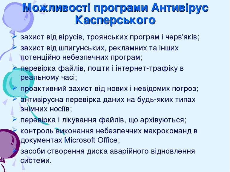 Можливості програми Антивірус Касперського захист від вірусів, троянських про...