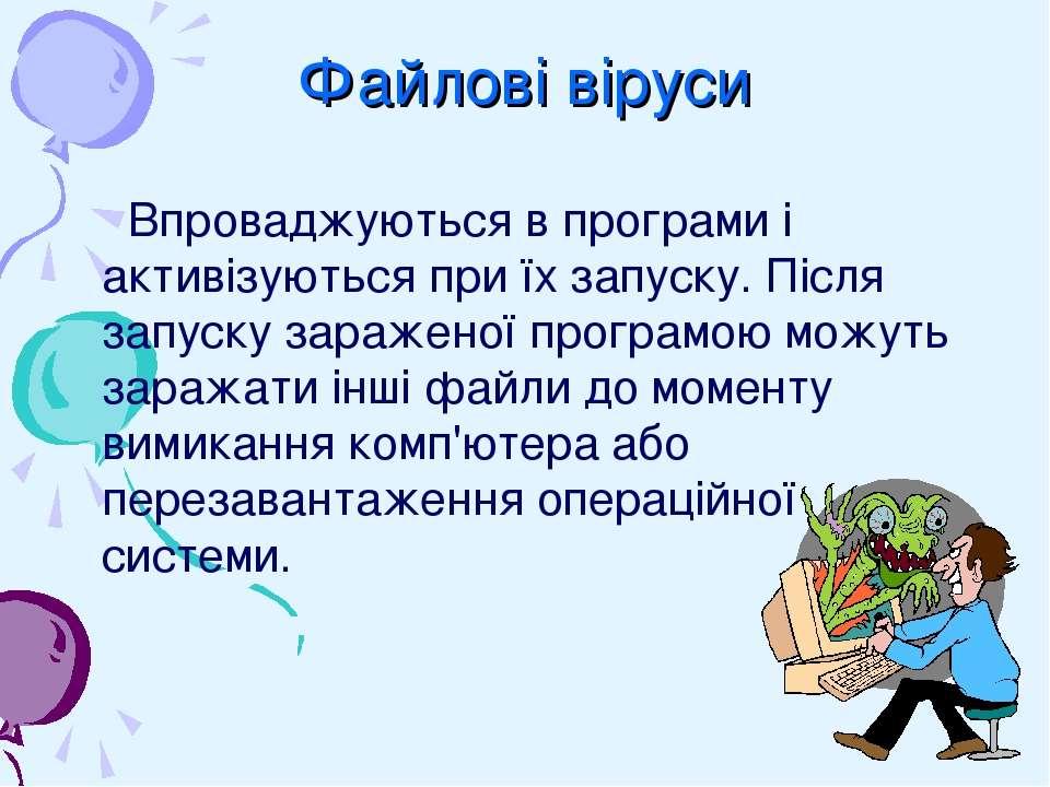 Файлові віруси Впроваджуються в програми і активізуються при їх запуску. Післ...
