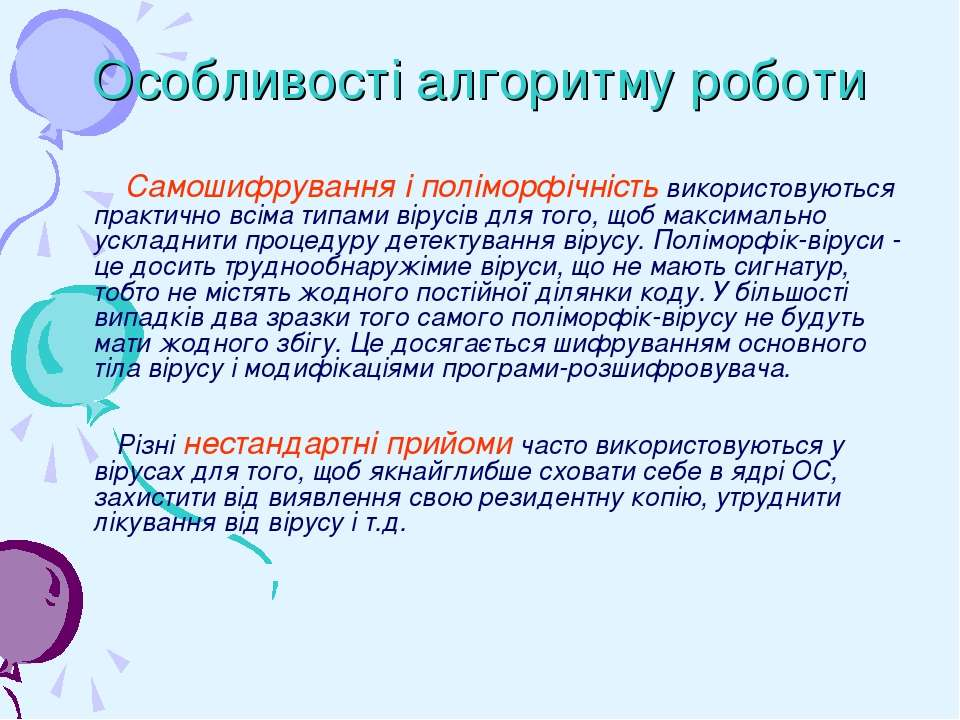 Особливості алгоритму роботи Самошифрування і поліморфічність використовуютьс...