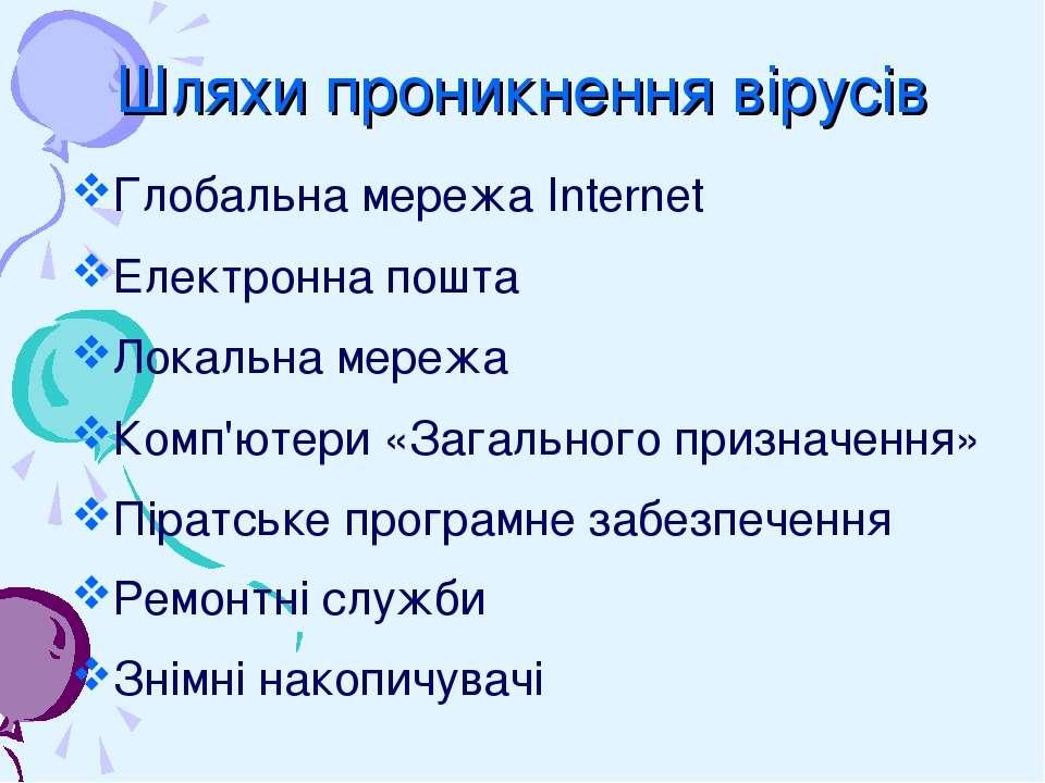 Шляхи проникнення вірусів Глобальна мережа Internet Електронна пошта Локальна...