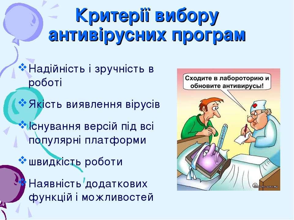 Критерії вибору антивірусних програм Надійність і зручність в роботі Якість в...
