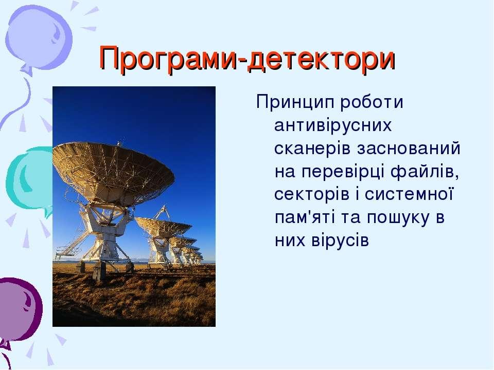 Програми-детектори Принцип роботи антивірусних сканерів заснований на перевір...