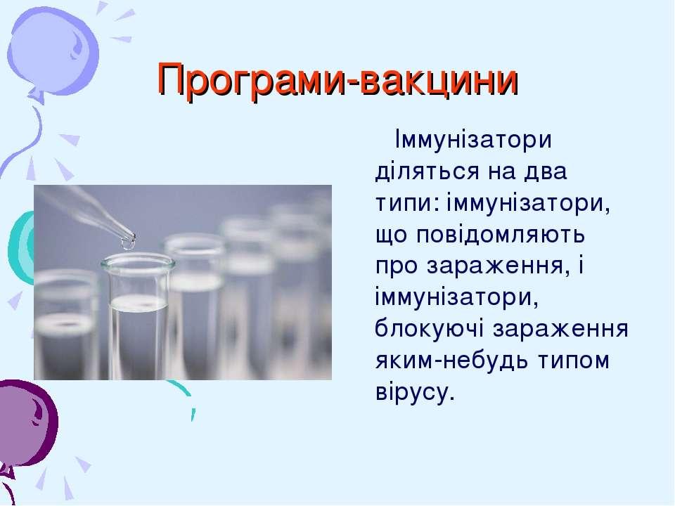 Програми-вакцини Іммунізатори діляться на два типи: іммунізатори, що повідомл...