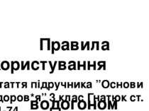 Правила користування водогоном Стаття підручника ''Основи здоров*я'' 3 клас Г...