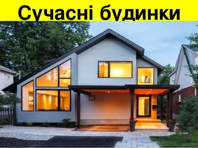 Сучасні будинки