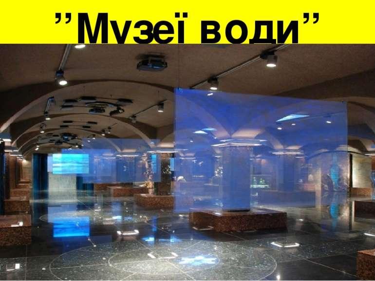 ''Музеї води''