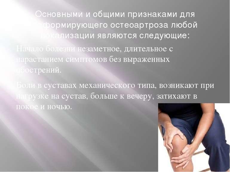 Основными и общими признаками для деформирующего остеоартроза любой локализац...