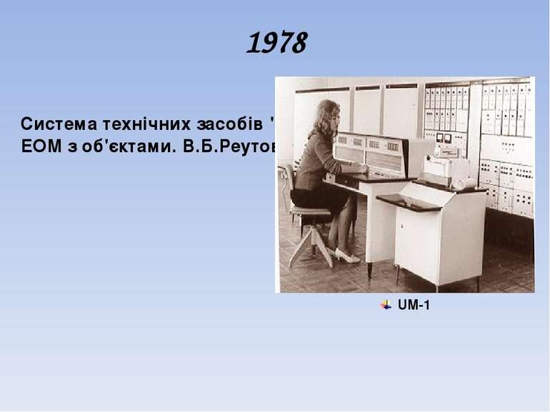 """1978 Система технiчних засобiв """"Сектор"""" для сполучення ЕОМ з об'єктами. В.Б.Р..."""