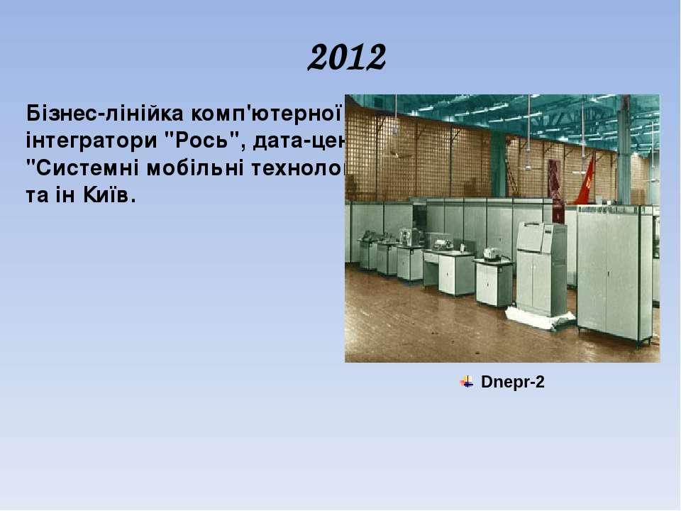 """2012 Бізнес-лінійка комп'ютерної техніки Q-series, Офіс-інтегратори """"Рось"""", д..."""