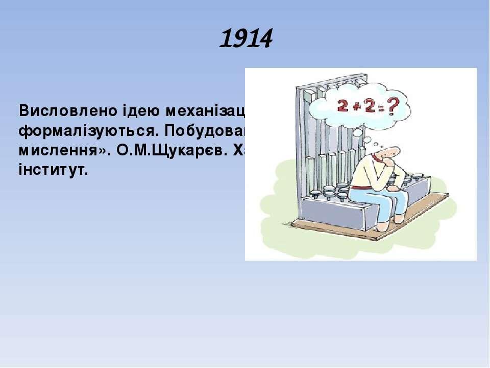 1914 Висловлено iдею механiзацiї логiчних дiй, що формалiзуються. Побудована ...