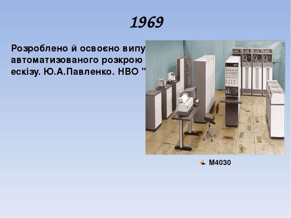 """1969 Розроблено й освоєно випуск ЕОМ """"Каштан"""" для автоматизованого розкрою ма..."""