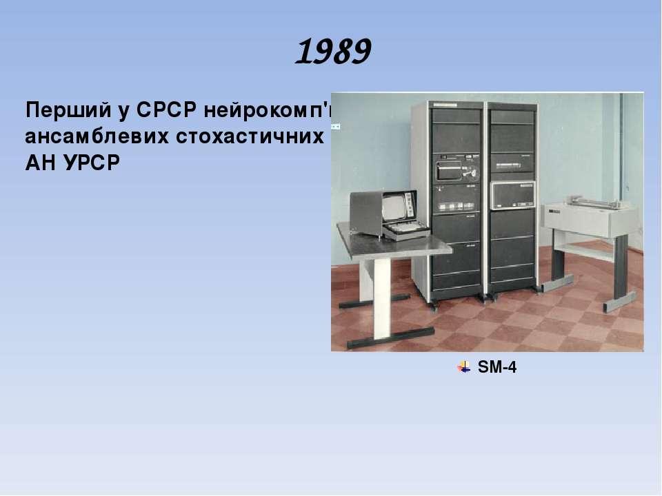 1989 Перший у СРСР нейрокомп'ютер на основi iдеологiї ансамблевих стохастични...