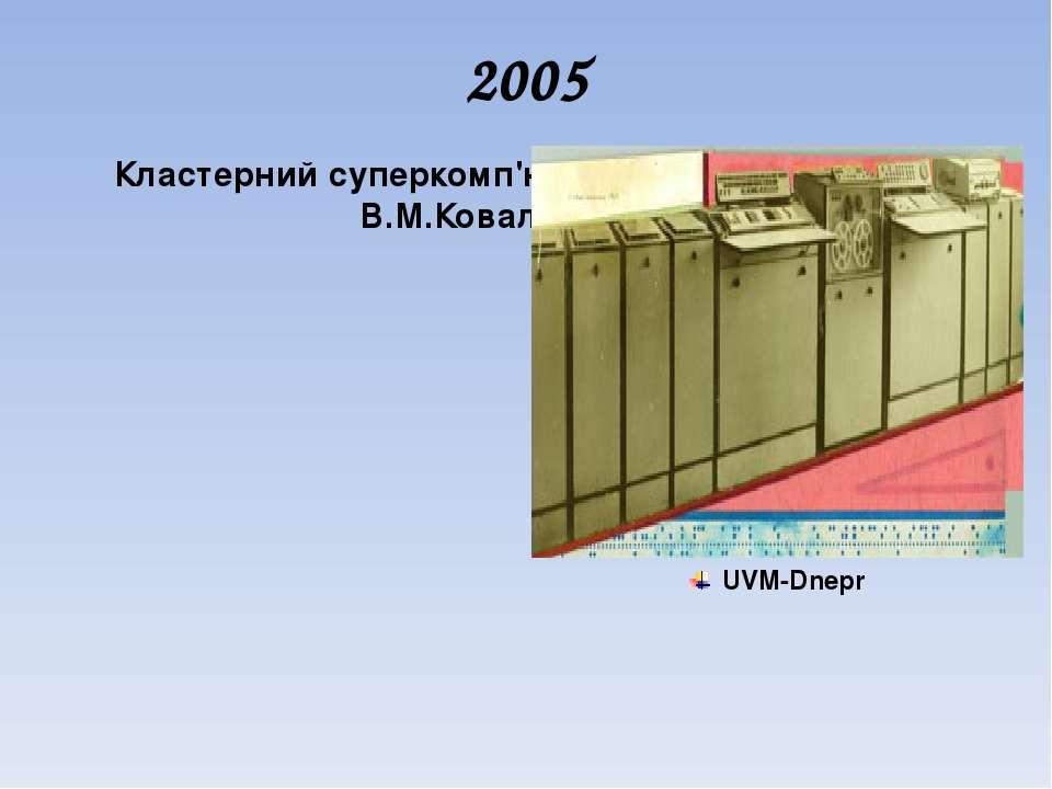 2005 Кластерний суперкомп'ютер СКIТ.I.В.Сергiєнко, В.М.Коваль (2005). UVM-Dnepr