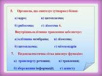 5. Органела, що синтезує (утворює) білки: а) ядро; в) цитоплазма; б) рибо...