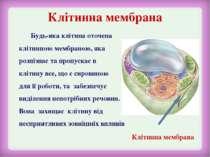 Клітинна мембрана Будь-яка клітина оточена клітинною мембраною, яка розпізнає...