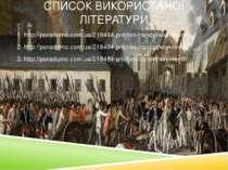 СПИСОК ВИКОРИСТАНОЇ ЛІТЕРАТУРИ 1. http://poradumo.com.ua/218484-prichini-fran...
