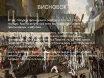 ВИСНОВОК Отже, підсумки французької революції такі, що стався крах старого по...