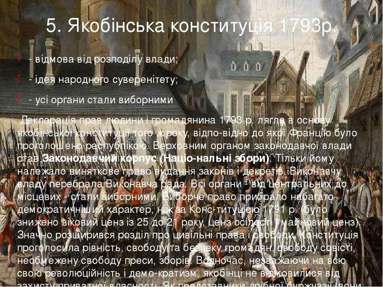 5. Якобінська конституція 1793р. - відмова від розподілу влади; - ідея народн...