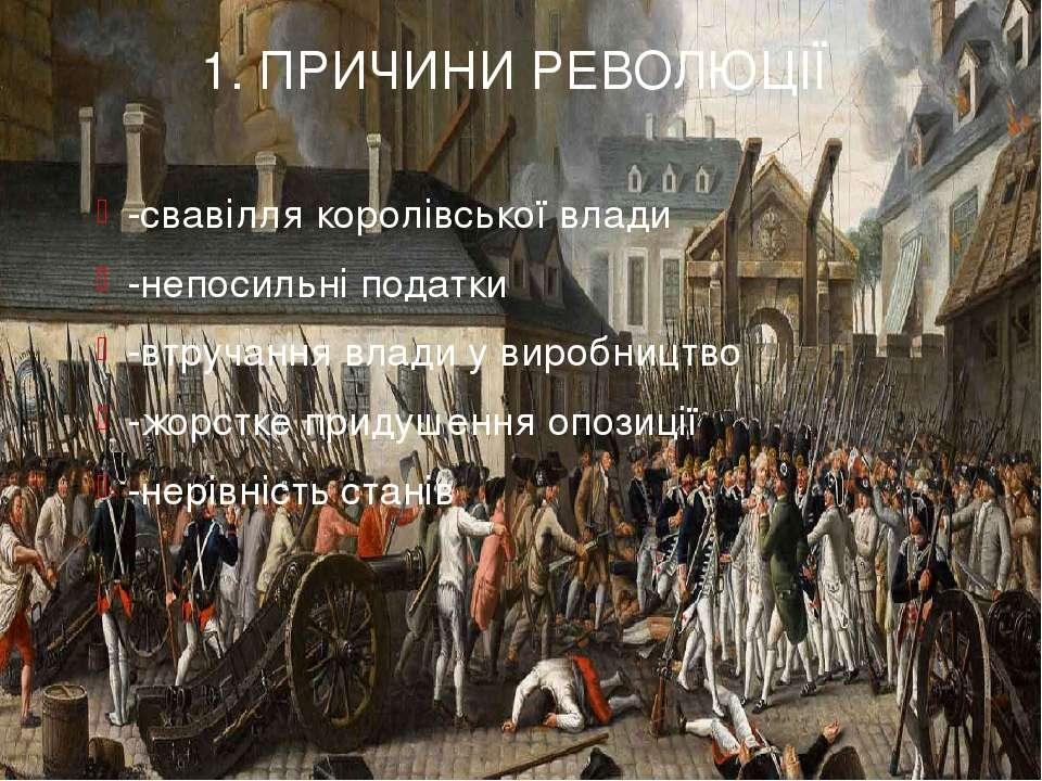 1. ПРИЧИНИ РЕВОЛЮЦІЇ -свавілля королівської влади -непосильні податки -втруча...