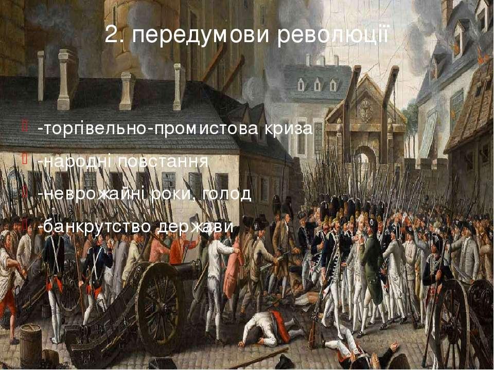 2. передумови революції -торгівельно-промистова криза -народні повстання -нев...