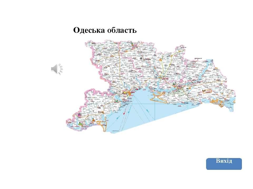Вихід Одеська область