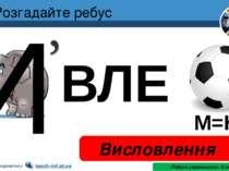 Розгадайте ребус Висловлення «Ребуси українською» © rebus1.com Розділ 4 § 24 ...