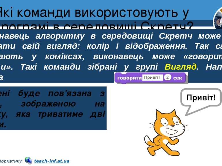 Які команди використовують у програмі в середовищі Скретч? Розділ 4 § 24 На с...