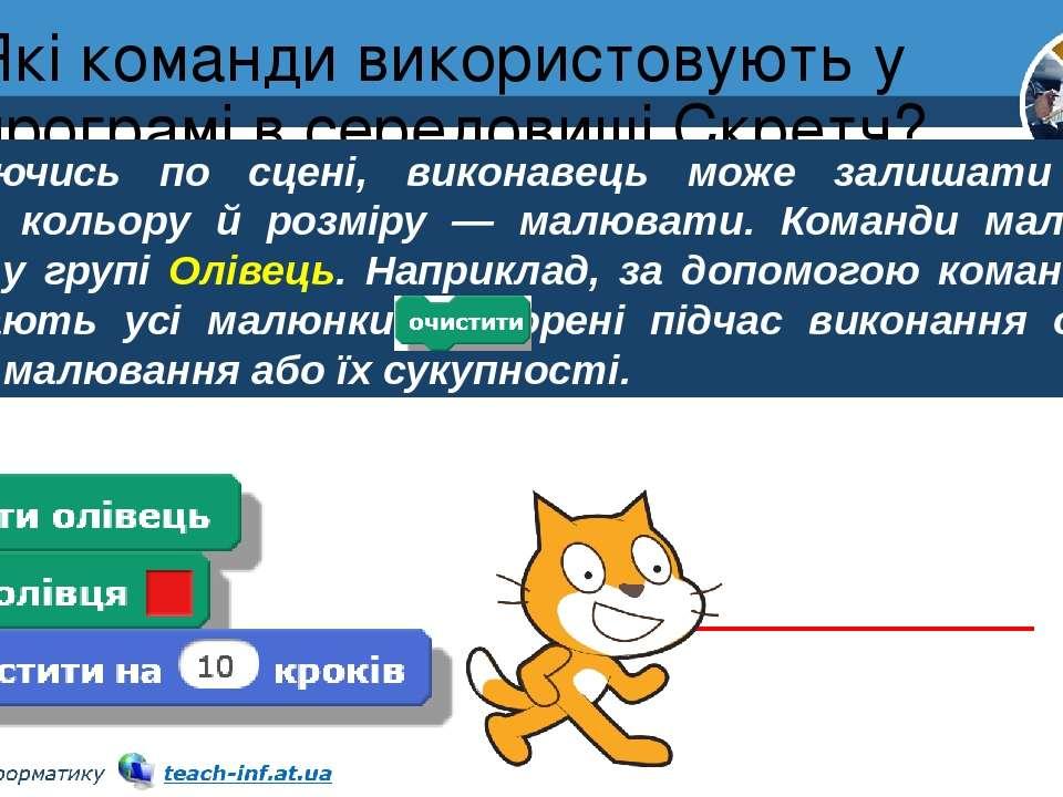 Які команди використовують у програмі в середовищі Скретч? Розділ 4 § 24 Руха...