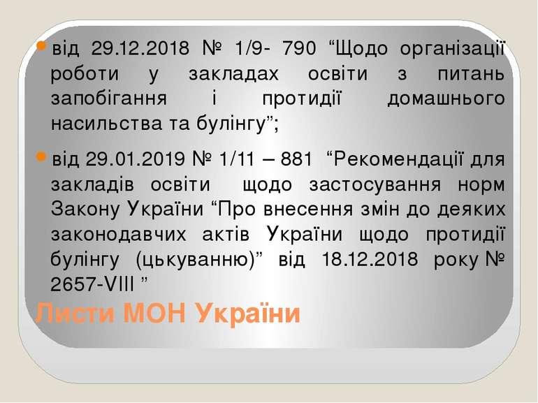"""Листи МОН України від 29.12.2018 № 1/9- 790 """"Щодо організації роботи у заклад..."""