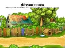 Фізхвилинка 6\Руханка для дітей - ГУСІ ПОТЯГУСІ - весела дитяча пісня - RoNik...